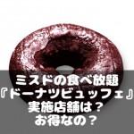 ミスドの食べ放題『ドーナツビュッフェ』実施店舗は?お得なの?
