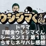 ドラマ『闇金ウシジマくんシーズン3』第1話あらすじネタバレ感想!