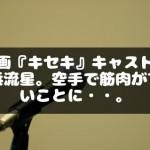 映画『キセキ』キャストの横浜流星。空手で筋肉がすごいことに・・。