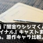 映画『闇金ウシジマくんファイナル』キャストまとめ。原作キャラ比較。