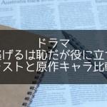 ドラマ『逃げるは恥だが役に立つ』キャストと原作キャラ比較!