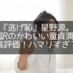 『逃げ恥』星野源。津崎訳のかわいい童貞演技が高評価!ハマリすぎ?