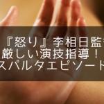 映画『怒り』李相日監督の厳しい演技指導!超スパルタエピソード。