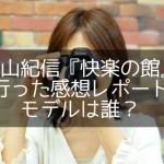 篠山紀信『快楽の館』に行った感想レポート♪モデルは誰?