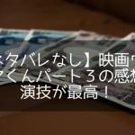 【ネタバレなし】映画ウシジマくんパート3の感想!演技が最高!
