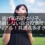 逃げ恥石田ゆり子。結婚しない百合役演技が超リアル!共通点多すぎ!
