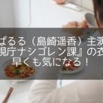 ぱるる(島崎遥香)主演ナシゴレン課の衣装が早くも気になる!