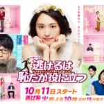 逃げ恥大谷亮平。韓国では少女時代と並ぶ人気?演技でも受賞暦あり!
