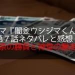 ドラマウシジマくん3第7話ネタバレと感想!美奈の勝負と神堂の暴走。