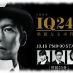 IQ246ディーンフジオカ執事かっこいいメガネは織田裕二の提案だった?