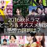 2016秋ドラマみどころ&オススメ解説!感想や評判は?
