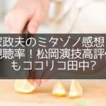 家政夫のミタゾノ感想と視聴率!松岡演技高評価もココリコ田中?