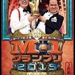 M-1グランプリ2015DVD発売日は?内容と映像特典、2016発売日は?