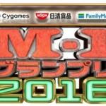 M-1グランプリ2016決勝放送日は?準決勝出場者と敗者復活日程!