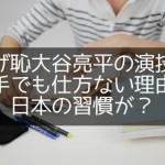 逃げ恥大谷亮平の演技が下手でも仕方ない理由。日本の習慣が?