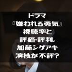 ドラマ『嫌われる勇気』視聴率と評価・評判。加藤シゲアキ演技が不評?