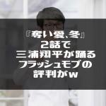『奪い愛、冬』2話で三浦翔平が踊るフラッシュモブの評判がw