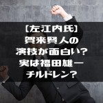 【左江内氏】賀来賢人の演技が面白い?実は福田雄一チルドレン?