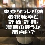 東京タラレバ娘の視聴率と評価・評判。漫画のほうが面白い?