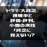 ドラマ『大貧乏』視聴率と評価・評判。小雪の演技「貧乏に見えない」?