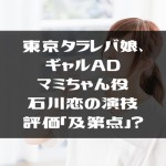 東京タラレバ娘、ギャルADマミちゃん役石川恋の演技評価「及第点」?