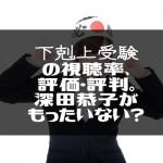 下剋上受験の視聴率、評価・評判。深田恭子がもったいない?