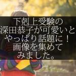 下剋上受験の深田恭子が可愛いとやっぱり話題に!画像を集めてみました。
