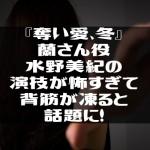 『奪い愛、冬』蘭さん役水野美紀の演技が怖すぎて背筋が凍ると話題に!