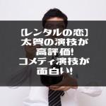 【レンタルの恋】太賀の演技が高評価!コメディ演技が面白い!