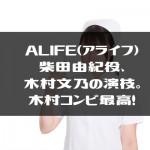 ALIFE(アライフ)柴田由紀役、木村文乃の演技。木村コンビ最高!