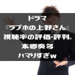 ドラマ『ラブホの上野さん』視聴率の評価・評判。本郷奏多ハマりすぎw