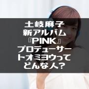 yuka0I9A1561_4_TP_V