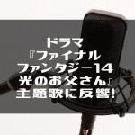 ドラマ『ファイナルファンタジー14光のお父さん』主題歌に反響!