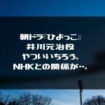 朝ドラ『ひよっこ』井川元治役やついいちろう。NHKとの関係が・・。