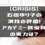 【CRISIS】石田ゆり子の演技の評価!アカデミー賞受賞の実力は?