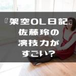 『架空OL日記』佐藤玲の演技力。蜷川幸雄も認めていた逸材?