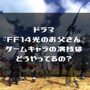 FF14-6-1024x637