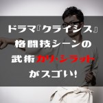 ドラマ『クライシス』格闘技シーンの武術カリ・シラットがスゴい!