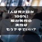 【人は見た目が100%】桐谷美玲の演技はもう下手でいい?
