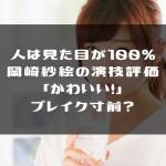 人は見た目が100%岡崎紗絵の演技評価「かわいい!」ブレイク寸前?