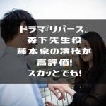 ドラマ『リバース』森下先生役藤本泉の演技が高評価!スカッとでも!
