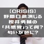 【CRISIS】野間口徹演じる樫井勇輔の「共感覚」って何?匂いが色に?