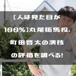 【人は見た目が100%】丸尾拓馬役、町田啓太の演技の評価を調べる!