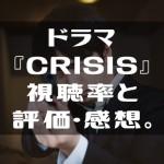 ドラマ『CRISIS』視聴率と評価・感想。MOZUやBORDERに似てない?