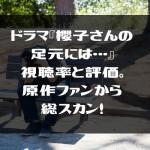 ドラマ『櫻子さんの足元には』視聴率と評価。原作ファンから総スカン!