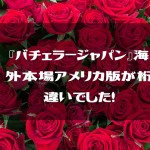 『バチェラージャパン』海外本場アメリカ版が桁違いでした!