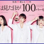 『人は見た目が100%』美容師成田凌の演技の評価。免許取得ってホント?