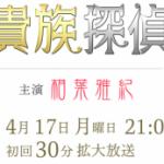 『貴族探偵』メイド役中山美穂。演技の評価の格差がスゴイ!