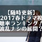 【随時更新】2017春ドラマ視聴率ランキング!波乱ナシの展開?