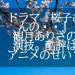 ドラマ『桜子さんの・・』観月ありさの演技。酷評はアニメのせい?